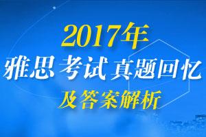 2017雅思真题回忆及答案解析