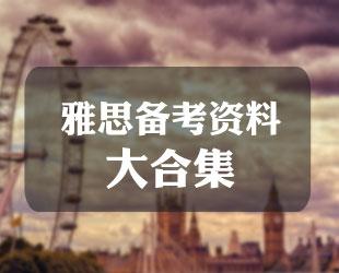 雅思备考资料大合集