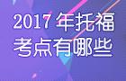 2017年托福考点时间安排