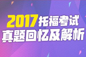 2017托福真题回忆及解析