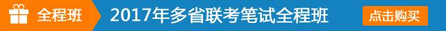 新东方在线&腰果公务员考试2017年多省联考笔试全程班