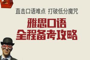 雅思ju111九州app全程备考攻略