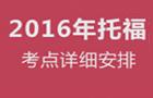 2016年托福考点时间安排