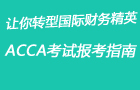 ACCA考试报考指南