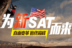 新SAT改革解析