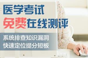 医学教育考试网
