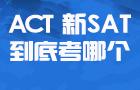ACT与新SAT对比