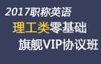 2017年职称英语考试零基础旗舰VIP协议班【理工类A级】