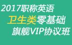 2017年职称英语考试零基础旗舰VIP协议班【卫生类A级】