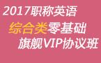 2017年职称英语考试零基础旗舰VIP协议班【综合类A级】