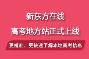 欢乐谷娱乐高考中央站正式上线