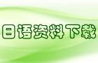 日语资料下载