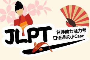 名师助力JLPT能力考