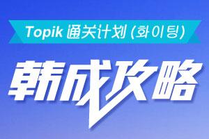 韩成攻略 Topik通关计划