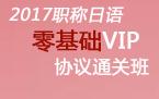 2017年职称日语零基础VIP协议通关班