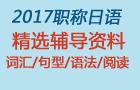 2017年职称日语考试备考资料