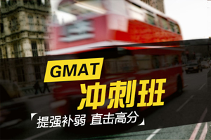 GMAT冲刺班