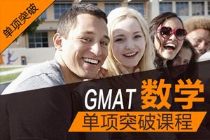 GMAT数学单项班