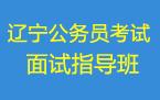辽宁省公务员考试面试指导班