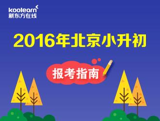 2016年小升初招生简章