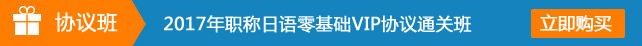 新东方2017年职称日语辅导班热招中