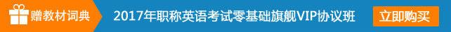 2017年职称英语辅导班热招中 免费赠教材词典