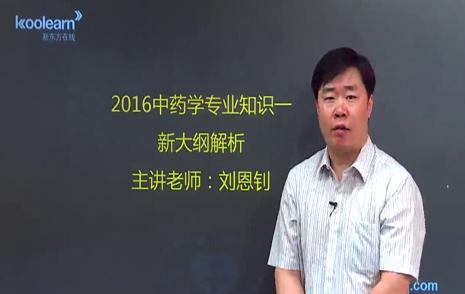 2016执业药师-中药学专业知识一大纲深度解析