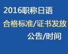 各省市2016职称日语合格标准/证书发放汇总