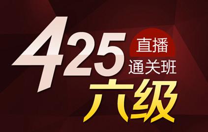 新东方六级425直播通关班