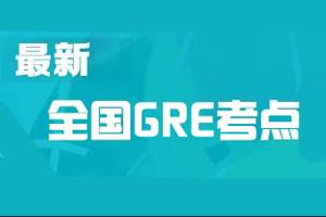 全国GRE考点汇总(最新)