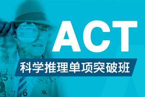 ACT科学推理单项突破班
