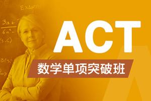 ACT数学单项突破班
