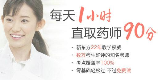 2016年执业药师辅导班热招中
