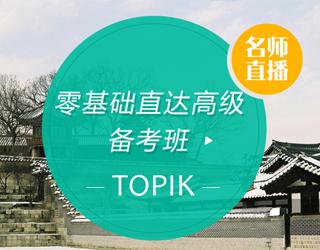 【TOPIK】韩语零基础直达高级备考班