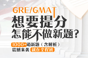 GMAT全程班提分助力