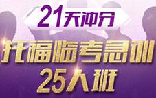 【21天冲分】 托福5月临考急训25人班