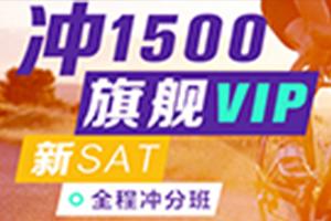 【冲1500】新SAT旗舰VIP全程冲分班