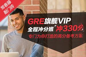 【冲330】GRE旗舰VIP全程冲分班