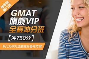 【冲750】GMAT旗舰VIP全程冲分班