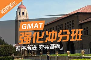 GMAT强化冲分班