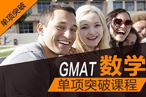 GMAT单项突破班-数学