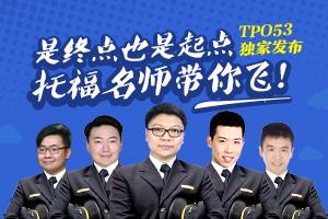 ETS最新托福TPO53独家发布直播
