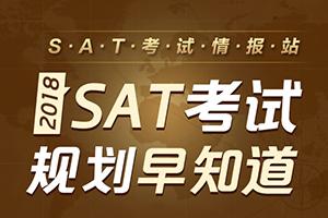 SAT考试情报站 - 2018 SAT考试规划早知道