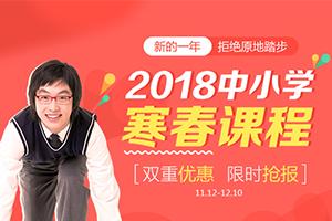 2018寒春课程
