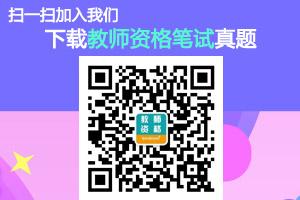 新东方在线教师资格考试微信