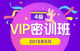 四级VIP密训班【18年6月】