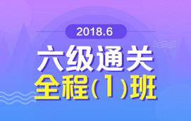 六级通关全程1班【18年6月】