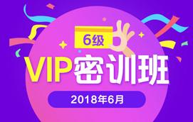 六级VIP密训班【18年6月】