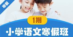小学语文国学素质课堂(寒假班)