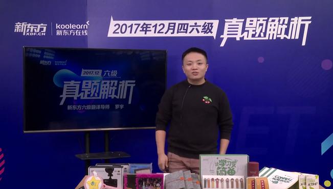新东方在线老师罗宇解析2017年12月六级翻译真题